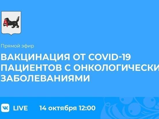 В прямом эфире 14 октября расскажут об особенностях вакцинации от COVID-19 для онкобольных