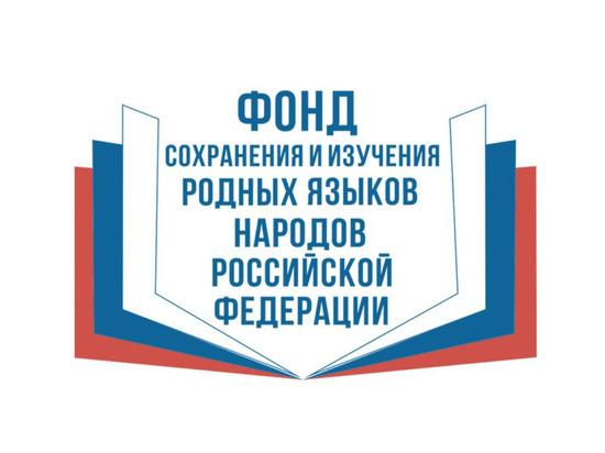 Проекты по сохранению и изучению языков из Якутии выиграли Всероссийские гранты