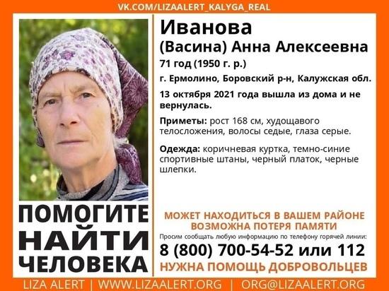 В Калужской области пропала пенсионерка