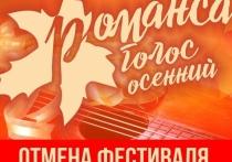 В Ивановской области отменен международный фестиваль романса