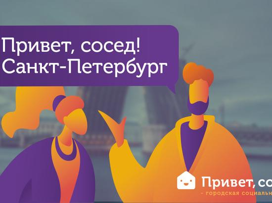 """Масштабная раздача подарков всем жителям Санкт-Петербурга от городской социальной сети """"Привет, сосед"""""""