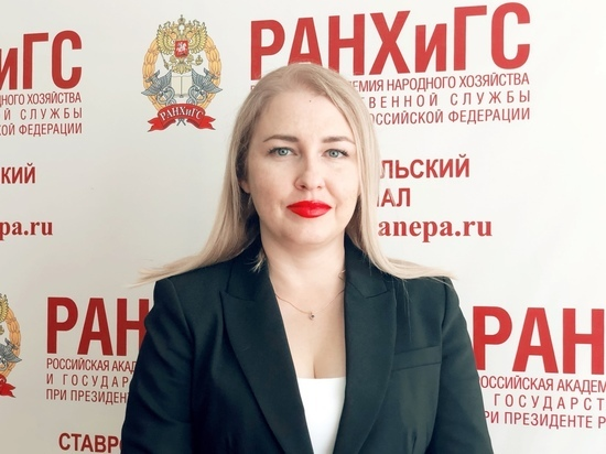 В Ставропольском филиале РАНХиГС разъяснили задачи переписи населения