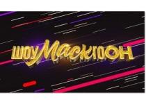 Диана Арбенина станет приглашённой звездой в четвёртом выпуске «Шоумаскгоон» на НТВ