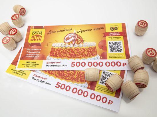 В «Русском лото» разыграют полмиллиарда рублей в честь дня рождения лотереи