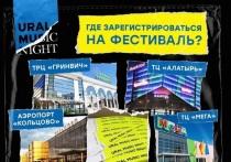 Главными хедлайнерами «Уральской ночи музыки» станут IOWA и группа «Мираж»
