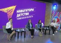 С 1 сентября 2021 года в 138 школах Тюменской области начали свою работу советники директоров школ по воспитательной работе и взаимодействию с детскими общественными объединениями в рамках федерального проекта «Навигаторы детства»