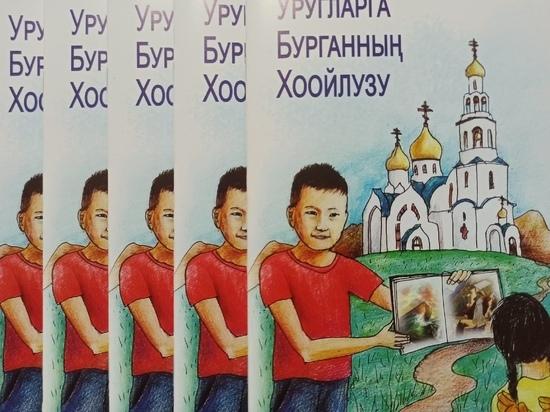 """В свет вышла  книга """"Закон Божий для детей"""" на тувинском языке"""