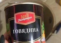 Кот остался голодным: полную воды банку тушенки купили в «Пятерочке» жители Надыма