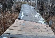 Аварийный мост в Аксарке снесут после просьб северян о его ремонте
