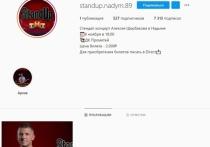 Концерт одновременно в 2 городах: мошенники продают билеты на несуществующее выступление комика в Надыме
