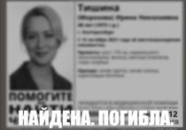 В Екатеринбурге найдено тело 48-летней Ирины Тишиной, которую искали с 12 октября