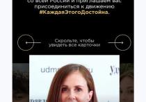 Общественница из Ижевска стала учатницей спецпроекта от журнала Elle