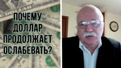 Экономист назвал причины укрепления рубля к американскому доллару