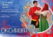 В Иванове творческие коллективы ЦКиО подготовили для жителей концерт «За околоцией»