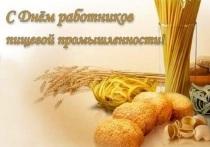 Глава Серпухова поздравила работников пищевой промышленности