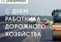 Работников дорожного хозяйства поздравила с праздником глава Серпухова