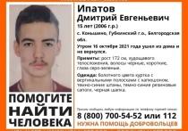 В Белгородской области пропал 15-летний подросток