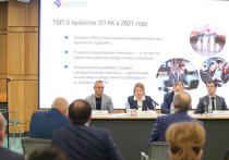 Результаты работы за 9 месяцев 2021 года обсудили в Общественной палате (ОП) Краснодарского края
