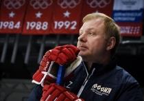 В сборной России по хоккею за три месяца до Олимпиады в Пекине произошли невиданные перемены в тренерском штабе