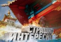 Самые экстремальные развлечения России: новый сезон цикла «Страшно интересно»