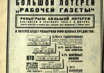 Известный юрист, исследователь истории азартных игр в СССР, писатель Евгений Ковтун в этом году издал второй том своей книги «История советских лотерей»