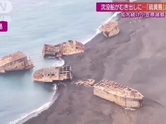 Остров Иводзима поднялся из-за извержения, обнажив затопленные корабли знаменитого сражения