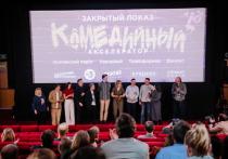 В кинотеатре «Октябрь» прошел показ финалистов комедийного акселератора