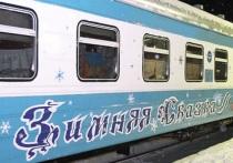 Москву, Кострому и Великий Устюг соединит туристический поезд «Зимняя сказка»