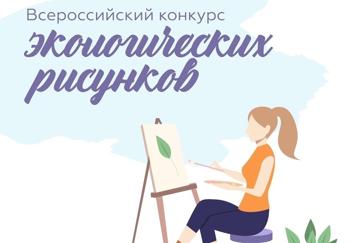 Молодым костромичам предлагается поддержать экологию рисунками