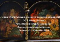Хабаровский музей победил на международном конкурсе