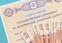 Полторы тысячи костромских семей получили увеличенный маткапитал