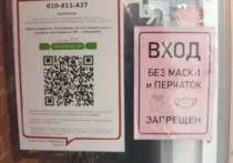 Костромские строгости: вход в торговые центры и непродовольственные магазины только по QR-кодам
