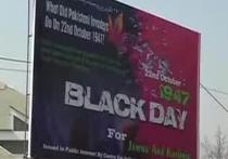 В Джамму и Кашмире проходят акции протеста против пакистанской агрессии