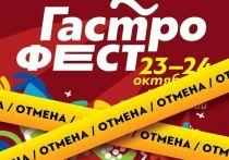Из-за COVID-19 в Нальчике отменили гастрофестиваль