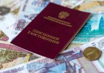Россияне, которые не могут подтвердить часть своего трудового стажа, имеют шанс добиться повышения пенсии