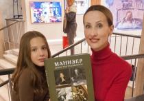 В Новой Третьяковке на Крымском презентовали уникальный альбом-монографию «Манизер