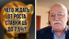 Эксперт назвал последствия повышения ключевой ставки ЦБ для россиян