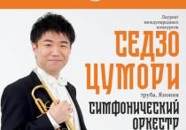 В Хакасию с единственным концертом приедет известный трубач из Японии