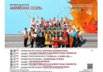 29 октября в Йошкар-Оле стартует фестиваль искусств «Марийская осень»