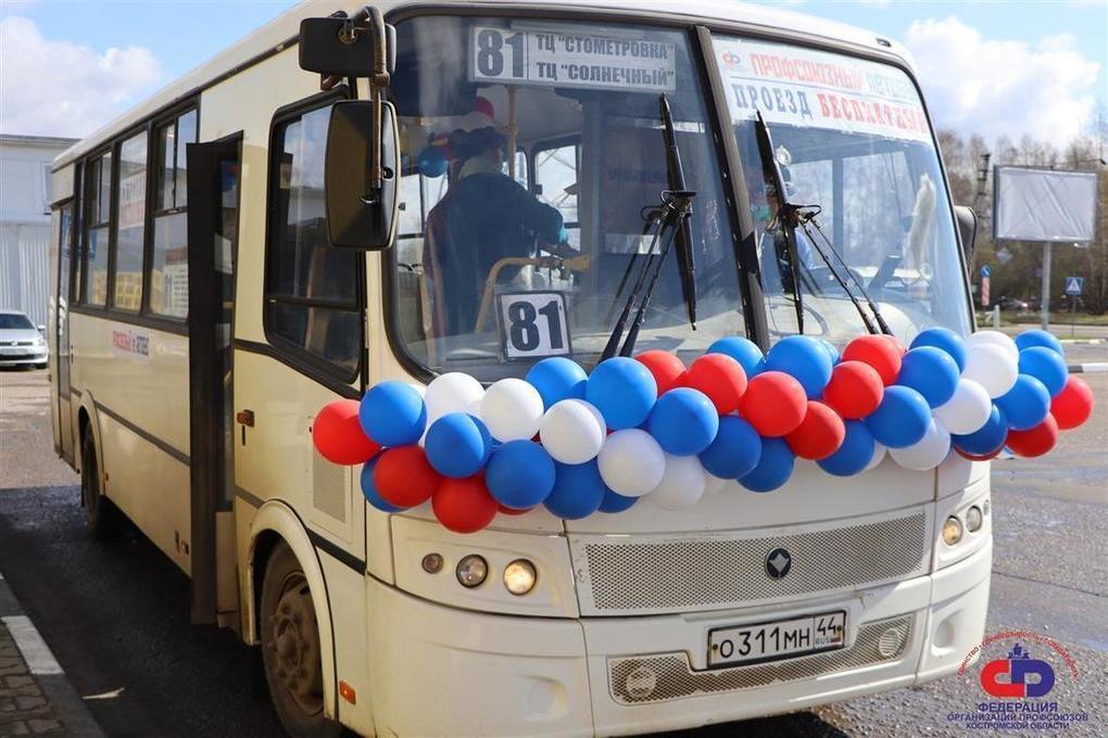 Костромские профсоюзные функционеры решили покатать горожан на бесплатном автобусе