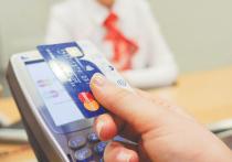 Кредитные карты остаются одним из популярных банковских продуктов