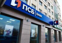 ПСБ начал формировать предодобренные решения для клиентов на получение кредитных средств в рамках государственной программы ФОТ 3