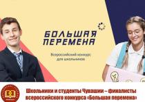 26 марта 2021 года стартовал второй сезон Всероссийского конкурса «Большая перемена» — проекта президентской платформы «Россия — страна возможностей»