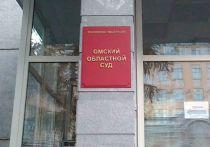 Омский областной суд озвучил свой распорядок на нерабочие дни