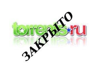 Torrents.ru внезапно закрыт по решению прокуратуры