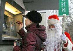 Дед мороз послал москвичей банкоматом