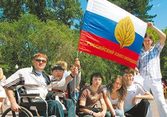 Исполняется 20 лет Российскому союзу молодежи