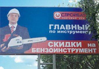 В Кирове запретили Медведева с бензопилой. ФОТО, ВИДЕО. АУДИО
