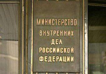 МВД РФ опровергло пресс-секретаря правительства Польши
