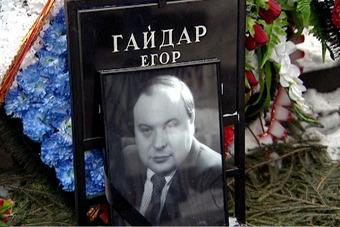Над могилой известного политика Егора Гайдара, скончавшегося в декабре прошлого года от сердечного приступа, надругались на днях неизвестные